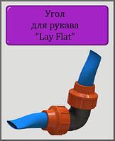 """Зажимной угол для шланга Lay Flat 4"""" капельный полив"""
