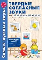 Самые нужные игры. Твердые согласные звуки ч.2. н,п,р,с,т,ф,х,ц,ш. Игры для развития фонем. слуха детей 3-7 ле