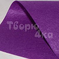 Фетр 15х15 см 1 мм фиолетовый