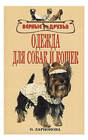 Книга. Одежда для собак и кошек 128стр (Ларионова О.)