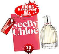 Chloe See by Chloe Хорватия Люкс качество АА++ Хлое Си Бай Хлое