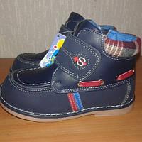 Ботинки демисезонные детские Шалунишка нубук на липучке для мальчика