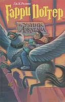 Гарри Поттер и узник Азкабана. Дж. К. Ролинг.