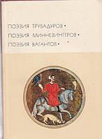 Поэзия Трубадуров.Поэзия миннезингеров. Поэзия Вагантов