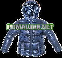 Детская весенняя, осенняя термокуртка р 98 с капюшоном, утепленная, подкладка полиэстр, ТМ Lefties 3035 Синий