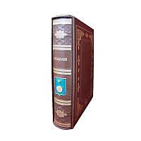 Книга «Подолия» в цельнокожанном переплёте. Петров Н.И. и Сецинский Е.
