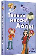 Книга для чтения Все приключения Лолы: Тайная миссия Лолы Р16313Р Ранок Украина