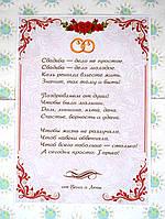 Свадебная открытка с вашим пожеланием