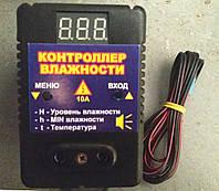 Влагорегулятор розеточный  для инкубатора,  теплицы
