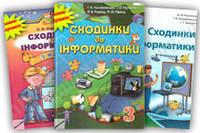 Підручники Інформатика 3 клас Нова програма
