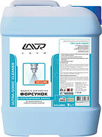 Жидкость для очистки форсунок в ультразвуковых ваннах LAVR Ultra-Sonic Cleaner