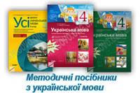 Методика Українська мова 4 клас Нова програма