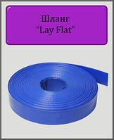 """Капельный шланг Lay Flat 2"""" Ø50мм (бухта 50м)"""
