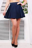 Темно синяя короткая расклешенная юбка из костюмной ткани на резинке