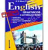 Практикум з англійської мови Авт: Мансі Є. Третяк Л. Вид-во: Гімназія
