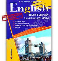 Практикум з англійської мови Авт: Мансі Є. Третяк Л. Вид-во: Гімназія, фото 1