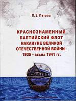Краснознамённый Балтийский флот накануне Великой Отечественной войны. 1935 - весна 1941 гг.. Петров П. В.