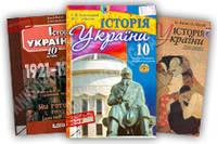 Історія 10 клас
