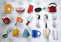Кухонная утварь. Магнитики развивающие. Набор