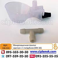 Микрочашечная поилка круглая с 1 патрубком (МК-10)