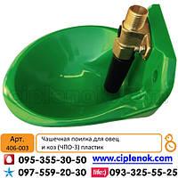 Чашечная поилка для овец и коз (ЧПО-3) пластик