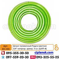 Шланг поливочный Радуга Цветная 3/4 непрозр. армир. 3-сл. (ШЛП-4)