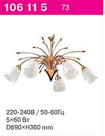 Люстра потолочная 5*Е 27 цвет (ЗОЛОТО+БЕЛЫЙ) D690*H360MM 220 В.