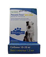 Rexolin Plus (Рексолин Плюс) капли от блох и клещей для собак 10 - 20 кг.