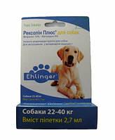 Rexolin Plus (Рексолин Плюс) капли от блох и клещей для собак 20 - 40 кг.