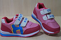 Детские кроссовки на девочку, модная стильная спортивная обувь недорого тм MXM р. 29,30,31
