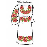 Плаття жіноче №44 Ніжні маки-1
