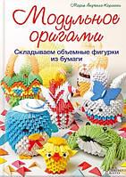 Мартин С. Модульное оригами. 3D фигурки из бумаги