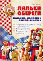 Тарасова В.В. Ляльки-обереги. Мотанки, домовики, ангели, віночки