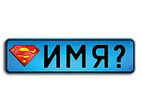 "Номер на коляску или велосипед ""Супермен"""