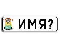 "Номер на коляску ""Миньон 2"" светоотражающий"