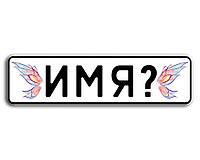 """Номер на коляску """"Крылья"""" светоотражающий"""