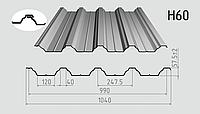Профнастил кровельно-несущий H-60 1040/990 с цинковым покрытием 0,50мм