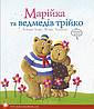 Марійка та ведмедів трійко