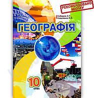 Підручник Географія 10 клас Авт: Кобернік С. Коваленко Р. Вид-во: Оберіг