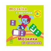 Мозаика из наклеек.   Для детей от 3 лет… (арт.К166010У)