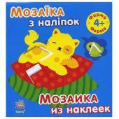 Мозаика из наклеек.   Для детей от 4 лет… (арт.С166025РУ)