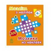 Мозаика из наклеек.   Для детей от 4 лет… (арт.К166002У)