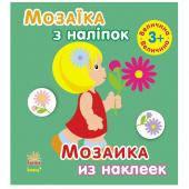 Мозаика из наклеек.   Для детей от 3 л… (арт.С166022РУ)