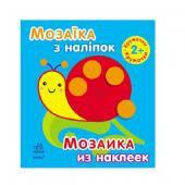 Мозаика из наклеек.   Для детей от 2 лет… (арт.К166015У)
