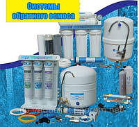 Осмос, аквакут, фильтры для воды, Водоочистители, системы очистки воды