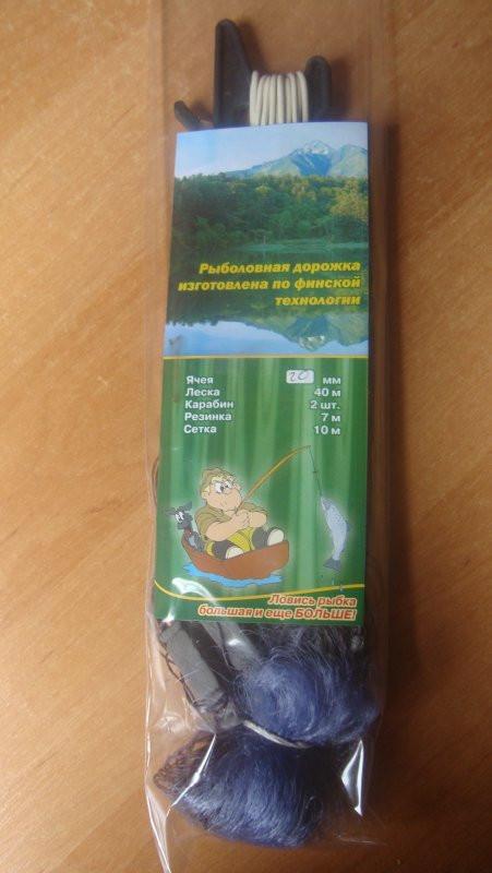 супер россиянка рыболовная дорожка инструкция видео