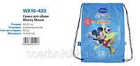 """Сумка для обуви Kite №10-420 """"Mikey Mouse"""" >> Артикул: 121063   Цена розн: 63.00 грн. Цена опт: 50.00 грн."""