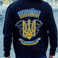 """Мужская кофта на замке """"Україна - вільна навіки"""""""