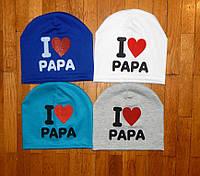 Детская шапочка Я лав папа