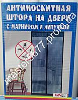Москитная штора(сетка) на двери с магнитом
